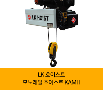 LK 호이스트 제품